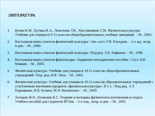 ЛИТЕРАТУРА Бутин И.М., Бутина И.А., Леонтьева Т.Н., Масленников С.М. Физич