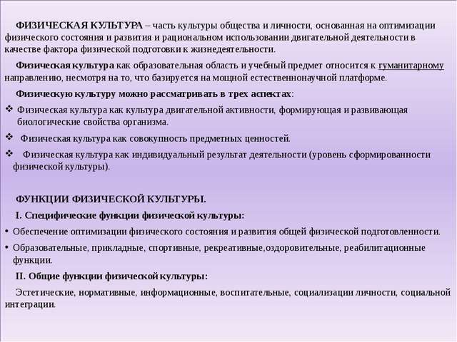 ФИЗИЧЕСКАЯ КУЛЬТУРА – часть культуры общества и личности, основанная на...