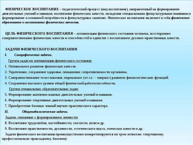 Организация И Руководство Физическим Воспитанием