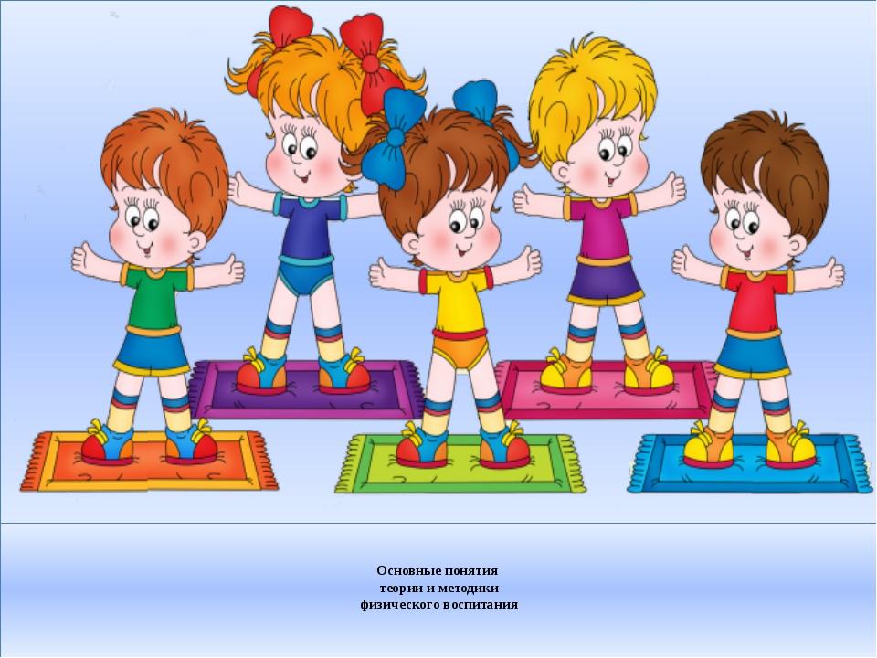 Основные понятия теории и методики физического воспитания