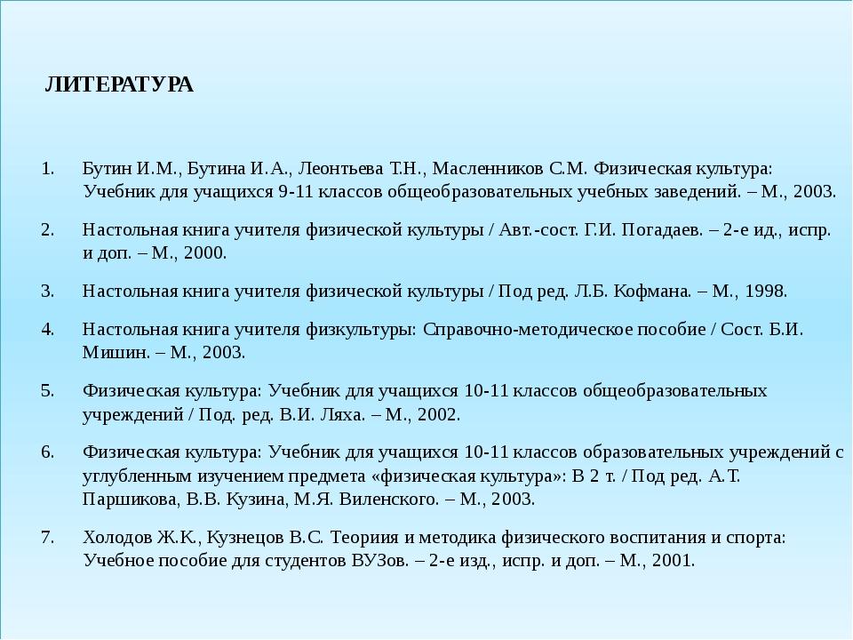 ЛИТЕРАТУРА Бутин И.М., Бутина И.А., Леонтьева Т.Н., Масленников С.М. Физич...