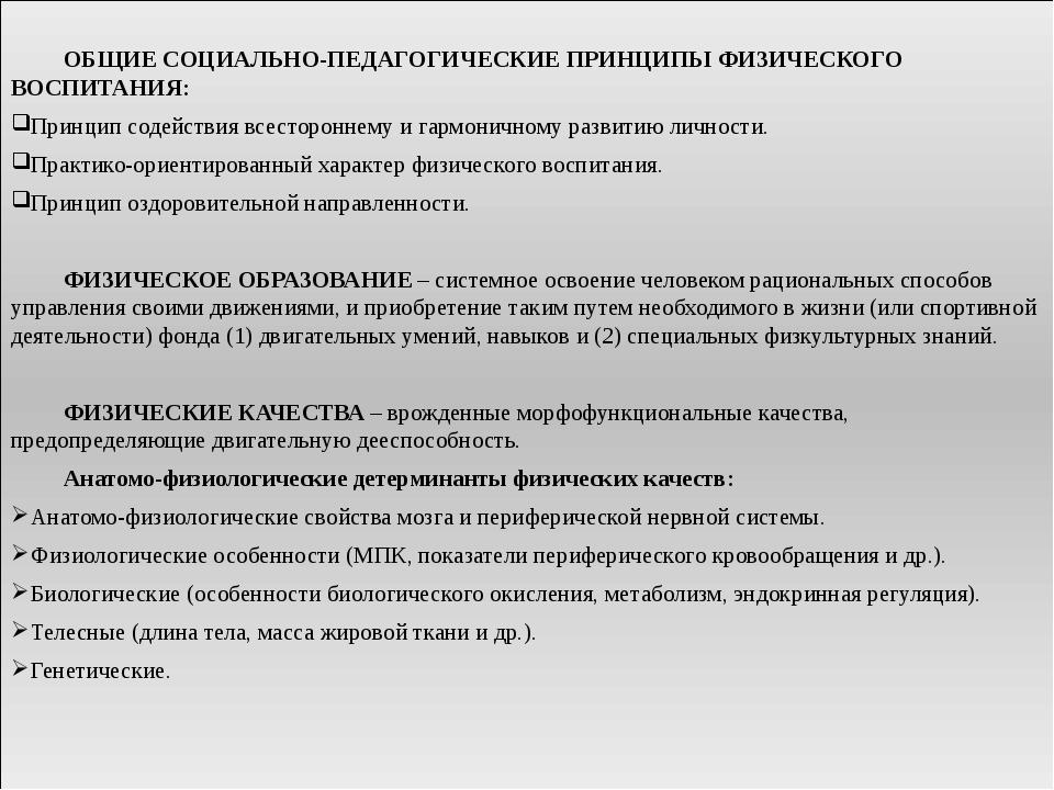 ОБЩИЕ СОЦИАЛЬНО-ПЕДАГОГИЧЕСКИЕ ПРИНЦИПЫ ФИЗИЧЕСКОГО ВОСПИТАНИЯ: Принцип...