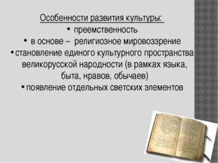 Особенности развития культуры: преемственность в основе – религиозное мировоз