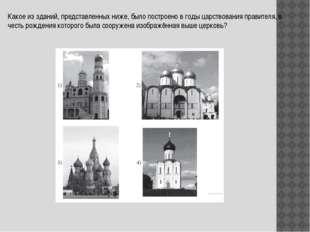 Какое из зданий, представленных ниже, было построено в годы царствования прав