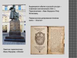 Выдающееся событие в русской культуре – появление книгопечатания (1564 г.) Пе