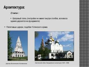 Архитектура: Стили : Шатровый стиль (постройки не имеют внутри столбов, вся м