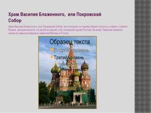 Храм Василия Блаженного, или Покровский Собор Храм Василия Блаженного, или По