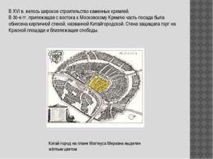 В ХVI в. велось широкое строительство каменных кремлей. В 30-е гг. прилежащая