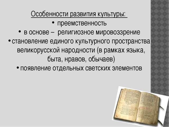 Особенности развития культуры: преемственность в основе – религиозное мировоз...