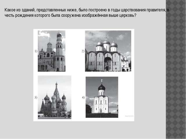 Какое из зданий, представленных ниже, было построено в годы царствования прав...