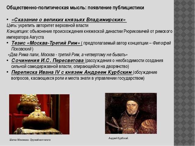Общественно-политическая мысль: появление публицистики «Сказание о великих кн...