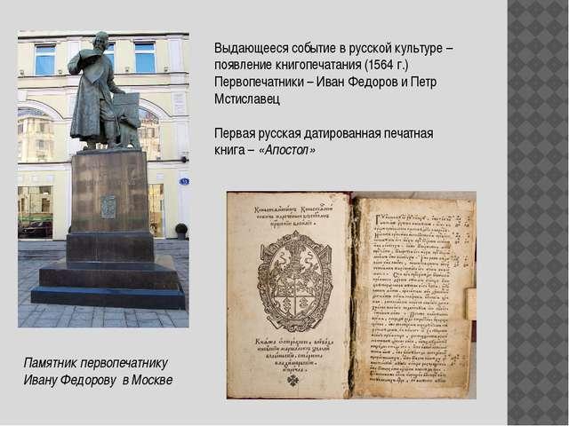 Выдающееся событие в русской культуре – появление книгопечатания (1564 г.) Пе...