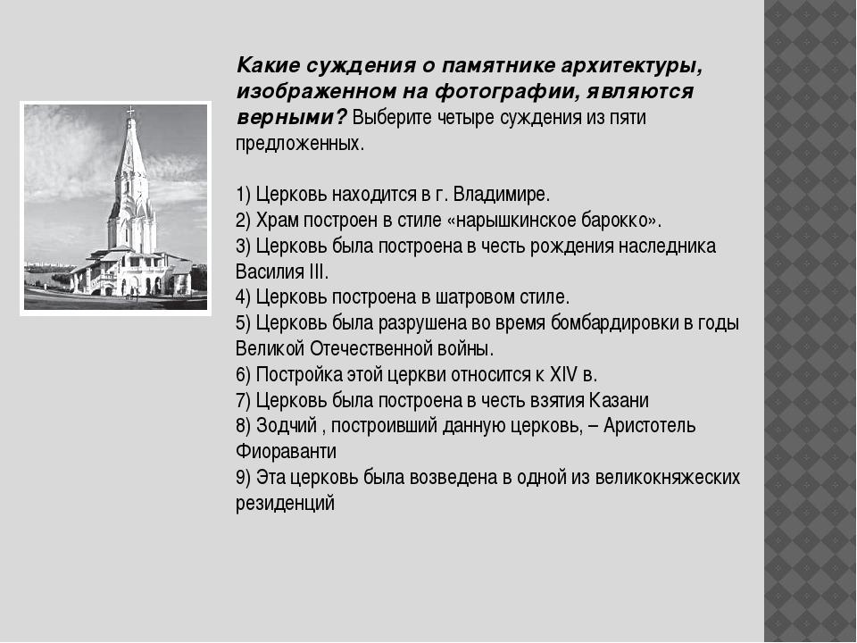 Какие суждения о памятнике архитектуры, изображенном на фотографии, являются...