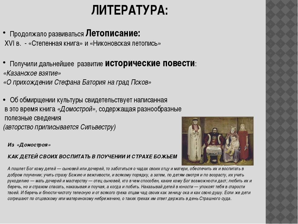 ЛИТЕРАТУРА: Продолжало развиваться Летописание: ХVI в. - «Степенная книга» и...