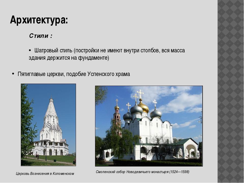 Архитектура: Стили : Шатровый стиль (постройки не имеют внутри столбов, вся м...