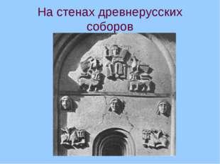 На стенах древнерусских соборов