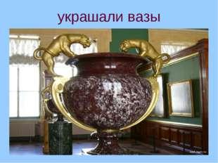 украшали вазы