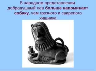 В народном представлении добродушный лев больше напоминает собаку, чем грозно