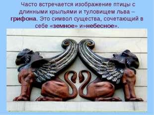 Часто встречается изображение птицы с длинными крыльями и туловищем льва – г