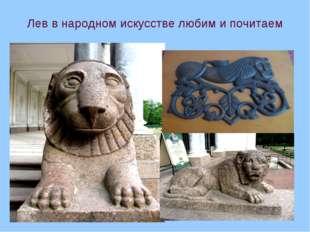 Лев в народном искусстве любим и почитаем