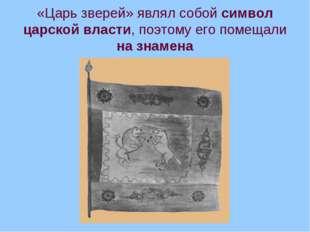 «Царь зверей» являл собой символ царской власти, поэтому его помещали на знам