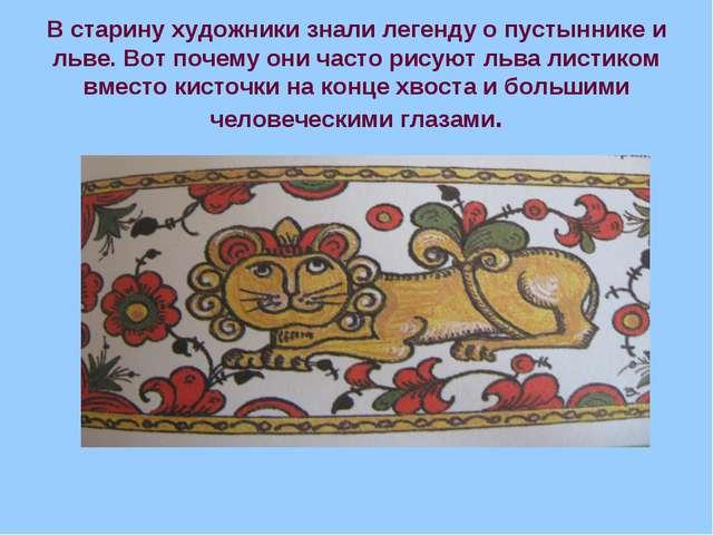 В старину художники знали легенду о пустыннике и льве. Вот почему они часто р...