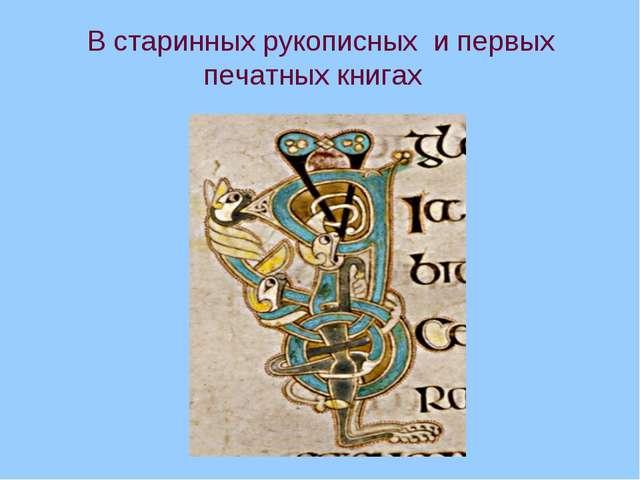 В старинных рукописных и первых печатных книгах