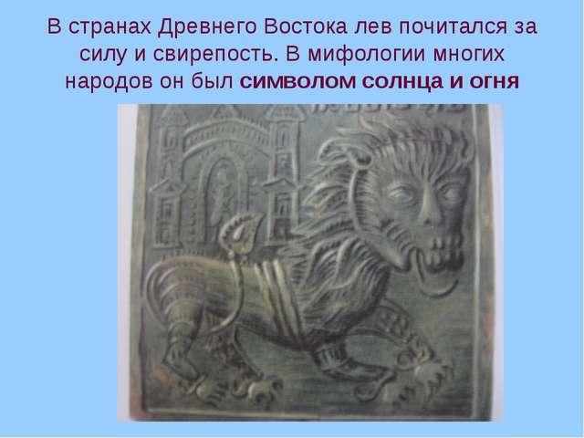 В странах Древнего Востока лев почитался за силу и свирепость. В мифологии мн...