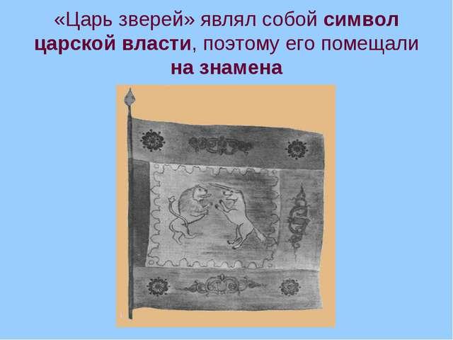 «Царь зверей» являл собой символ царской власти, поэтому его помещали на знам...