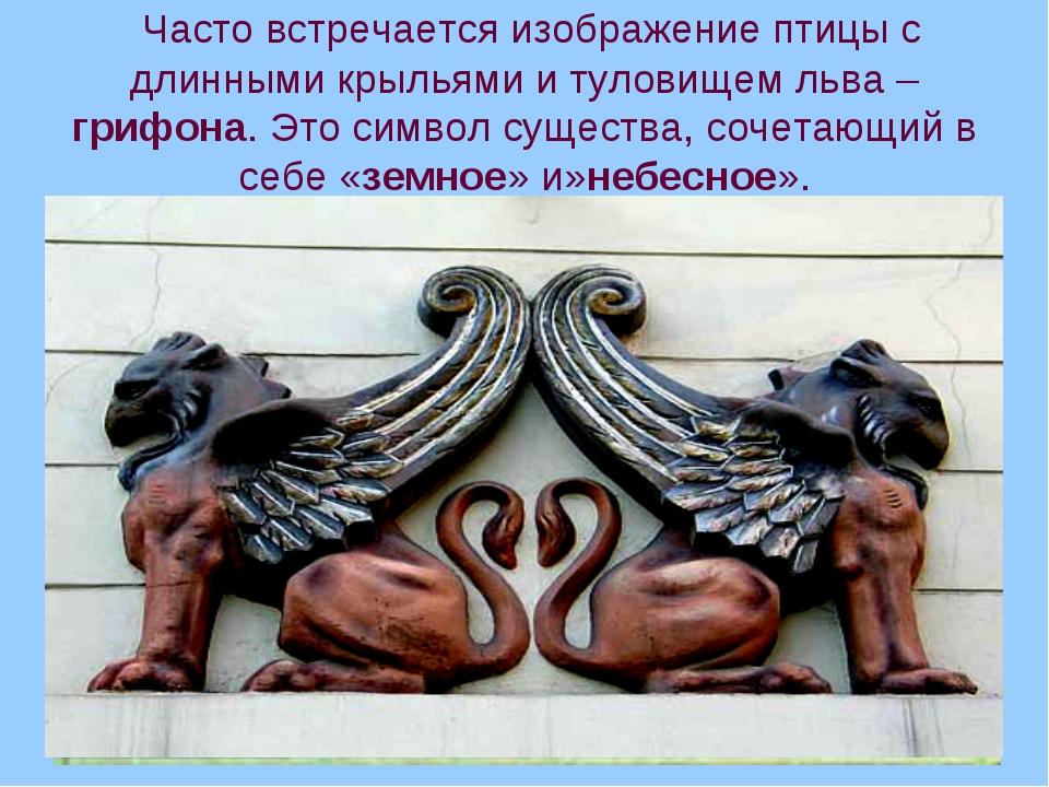 Часто встречается изображение птицы с длинными крыльями и туловищем льва – г...