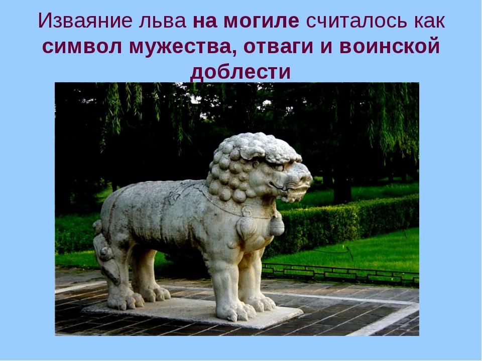 Изваяние льва на могиле считалось как символ мужества, отваги и воинской добл...