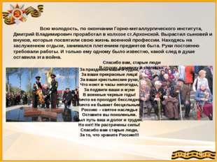 Всю молодость, по окончании Горно-металлургического института, Дмитрий Влади