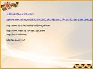 Используемые источники: http://yandex.ru/images?uinfo=sw-1920-sh-1080-ww-137
