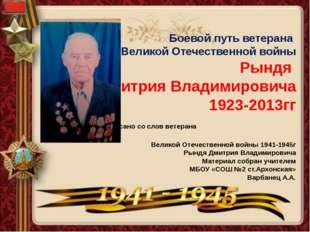 Боевой путь ветерана Великой Отечественной войны Рындя Дмитрия Владимировича