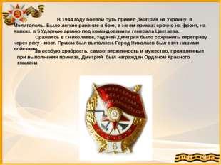 В 1944 году боевой путь привел Дмитрия на Украину в Мелитополь. Было легкое