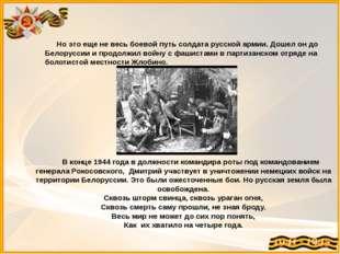 Но это еще не весь боевой путь солдата русской армии. Дошел он до Белоруссии