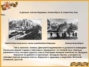 А дальше: взятие Варшавы, Кенигсберга. И снова бои, бои, бои… Парад войска п