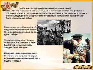 Война 1941-1945 года была самой жестокой, самой кровопролитной войной, котор