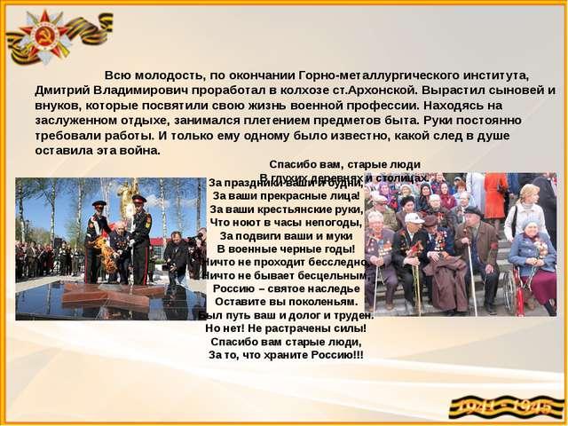 Всю молодость, по окончании Горно-металлургического института, Дмитрий Влади...