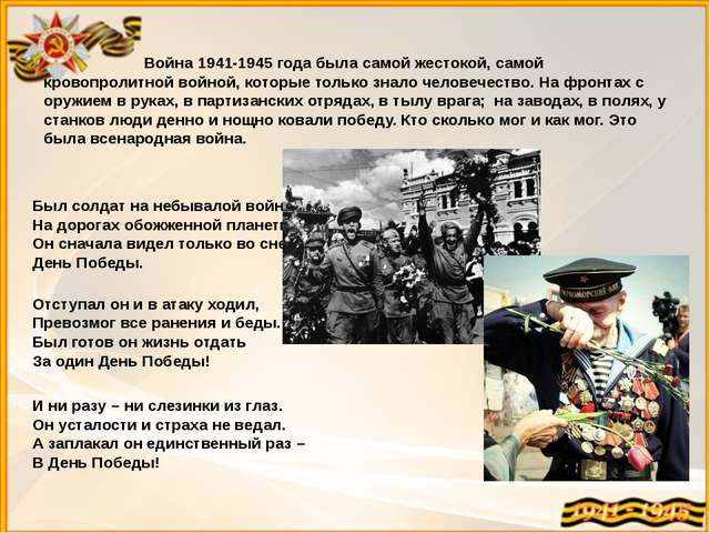 Война 1941-1945 года была самой жестокой, самой кровопролитной войной, котор...