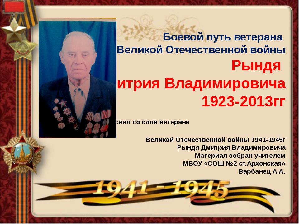 Боевой путь ветерана Великой Отечественной войны Рындя Дмитрия Владимировича...