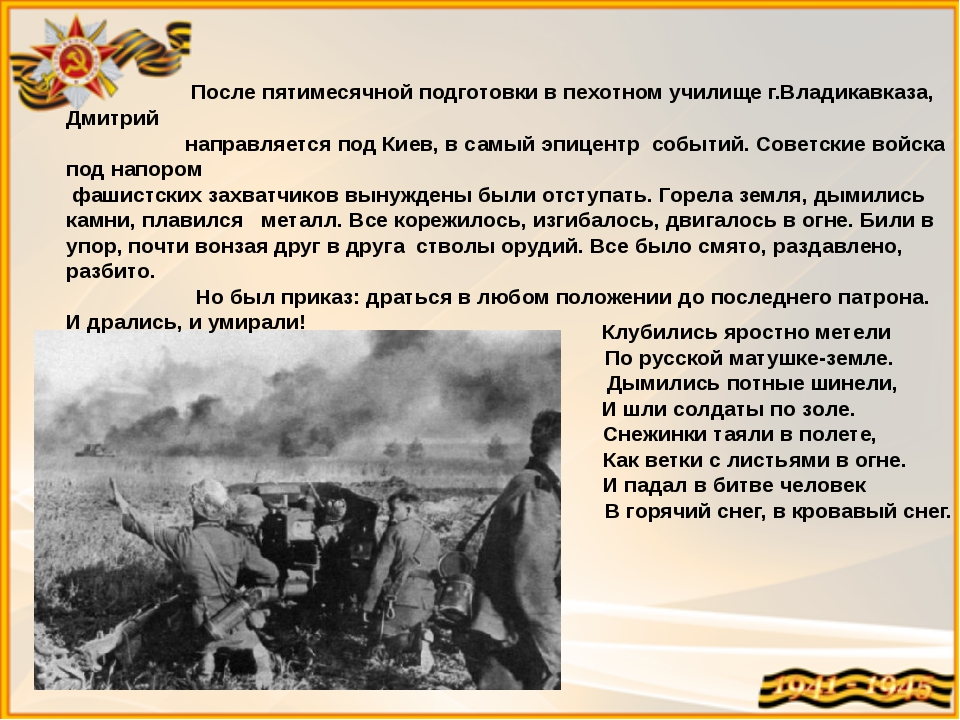 После пятимесячной подготовки в пехотном училище г.Владикавказа, Дмитрий нап...