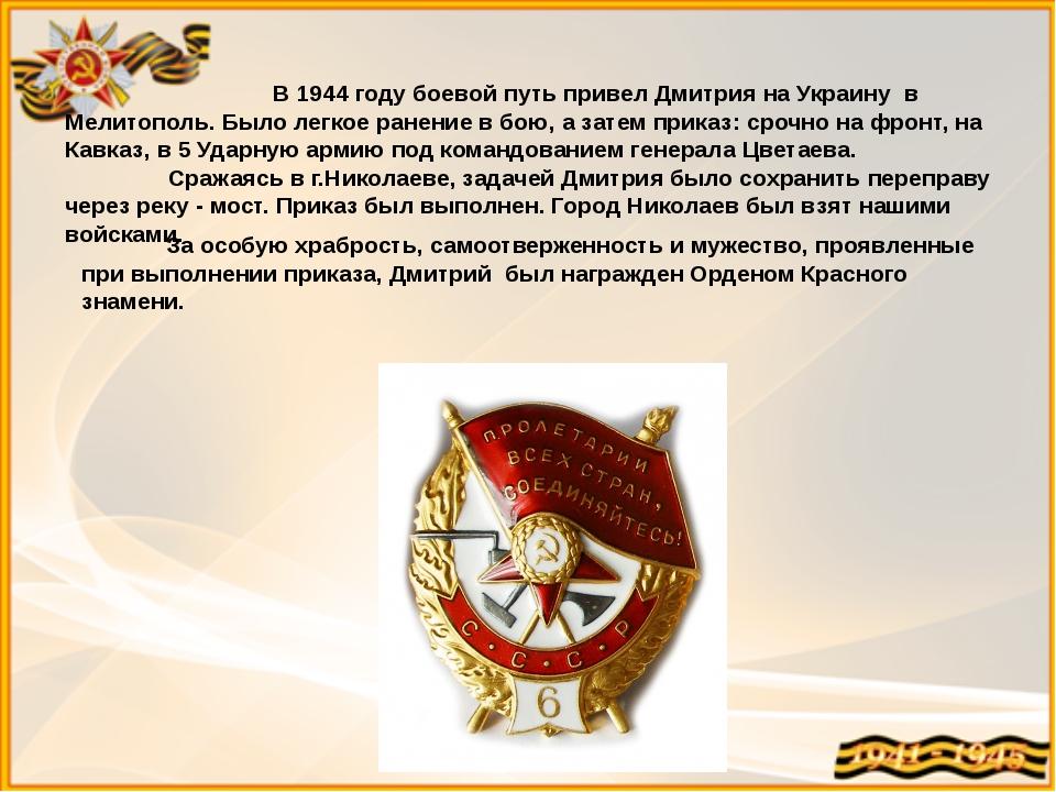 В 1944 году боевой путь привел Дмитрия на Украину в Мелитополь. Было легкое...