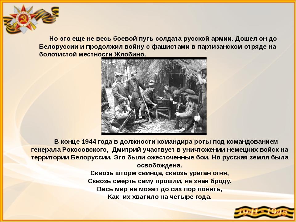 Но это еще не весь боевой путь солдата русской армии. Дошел он до Белоруссии...