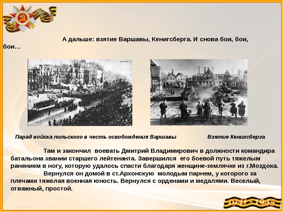 А дальше: взятие Варшавы, Кенигсберга. И снова бои, бои, бои… Парад войска п...
