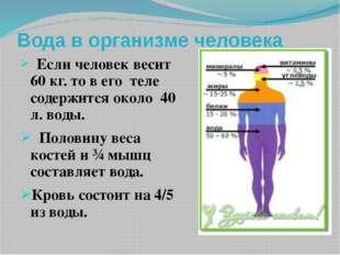 Вода в организме человека Если человек весит 60 кг. то в его теле содержится