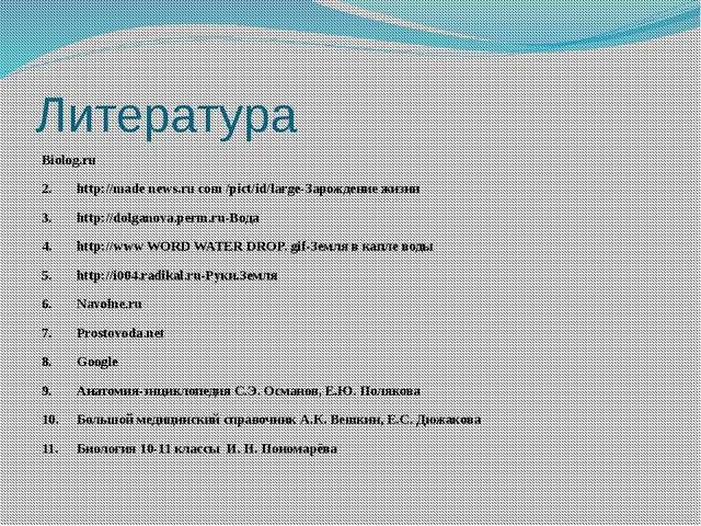 Литература Biolog.ru 2.http://made news.ru com /pict/id/large-Зарождение жиз...