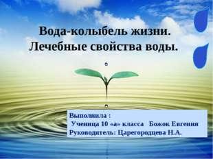 Вода-колыбель жизни. Лечебные свойства воды. Выполнила : Ученица 10 «а» клас