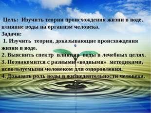 Цель: Изучить теории происхождения жизни в воде, влияние воды на организм че