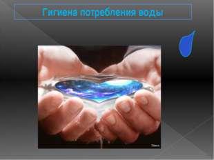 Гигиена потребления воды